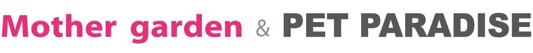 【通販】雑貨とペット用品の通販サイト | マザーガーデン&ペットパラダイス