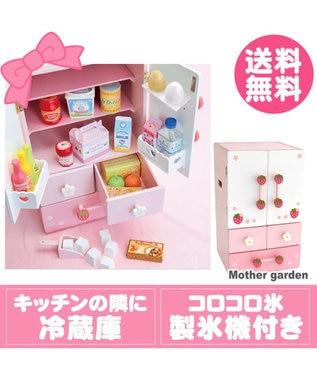 Mother garden [終了]マザーガーデン おままごと デラックス冷蔵庫 ピンク(淡)