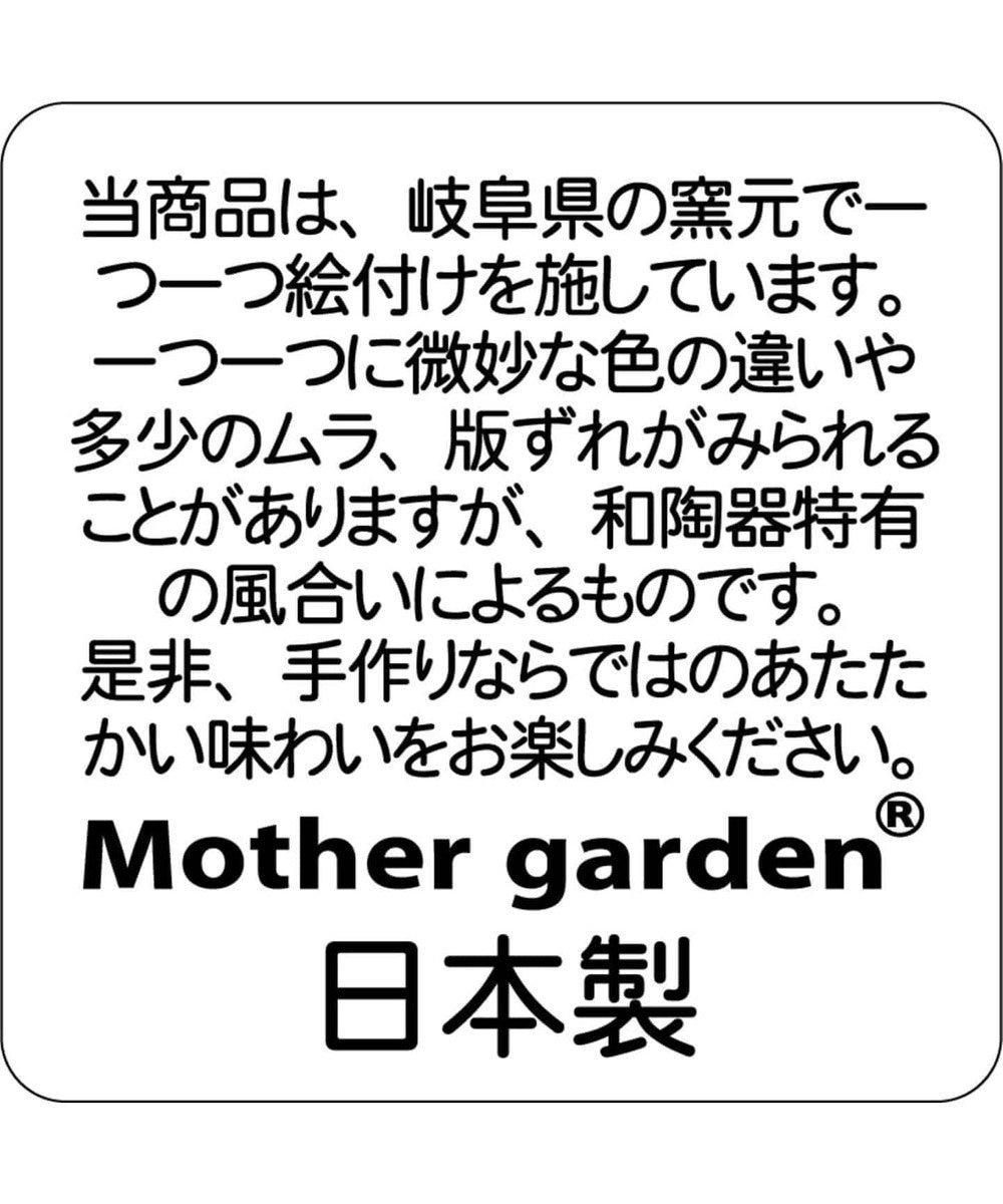 Mother garden しろたん 和大皿 和食器 和皿 0