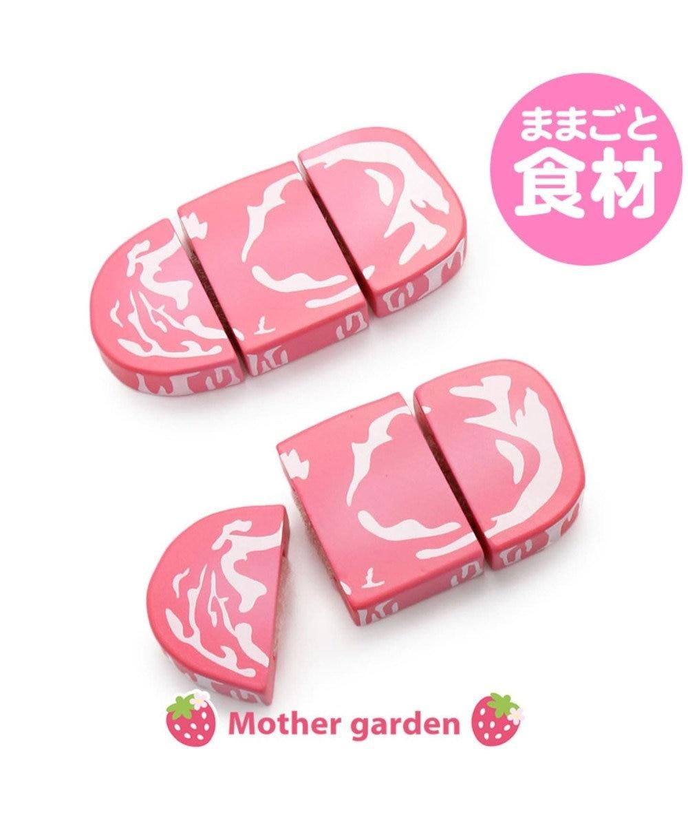 Mother garden マザーガーデン 木製ままごと  霜降りステーキ 0