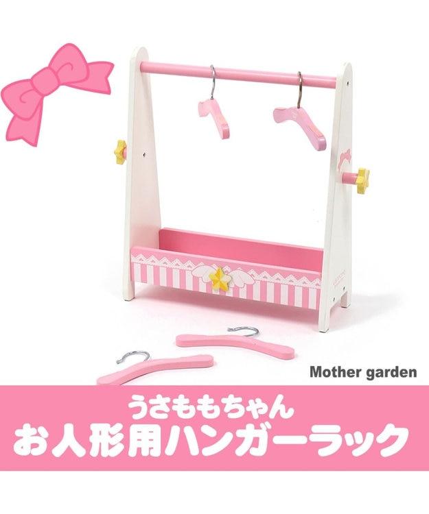 Mother garden うさもも ハンガースタンド きせかえマスコットS/M対応