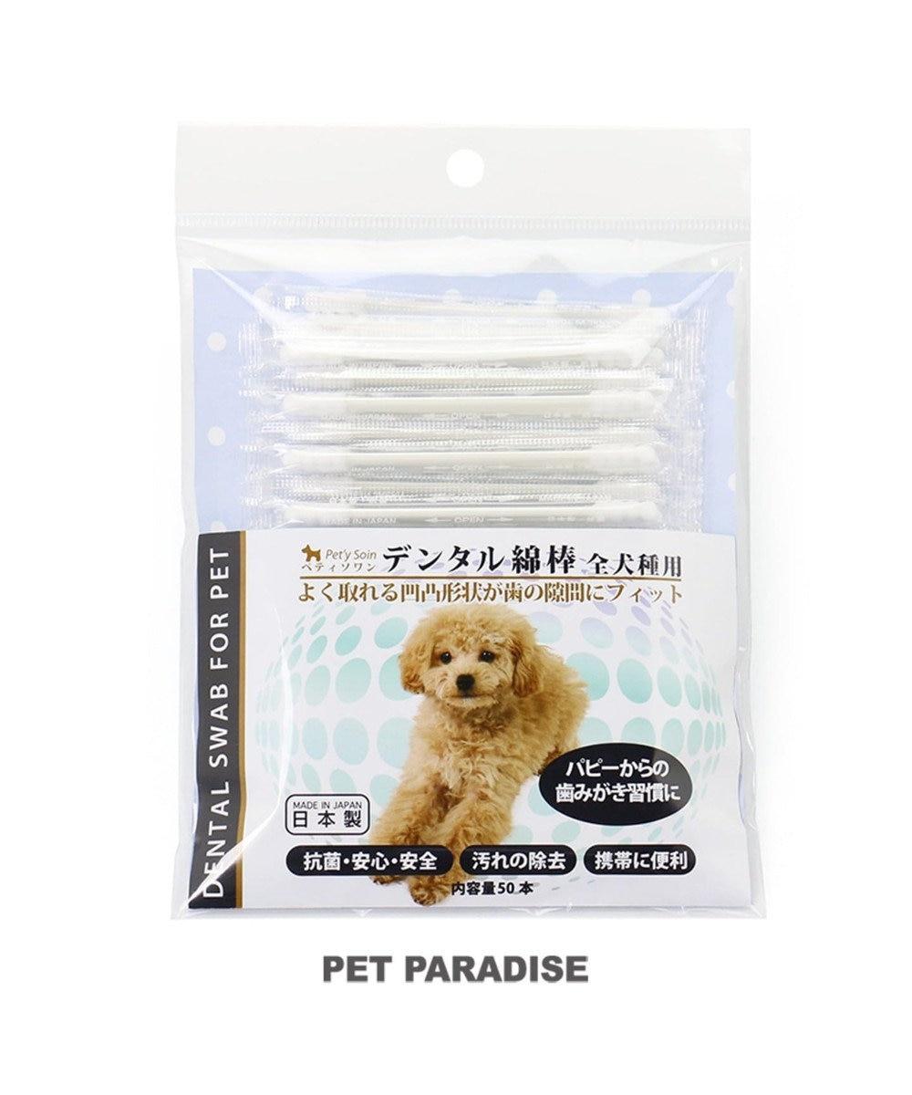 PET PARADISE ペティソワン デンタル綿棒 口腔ケア 0