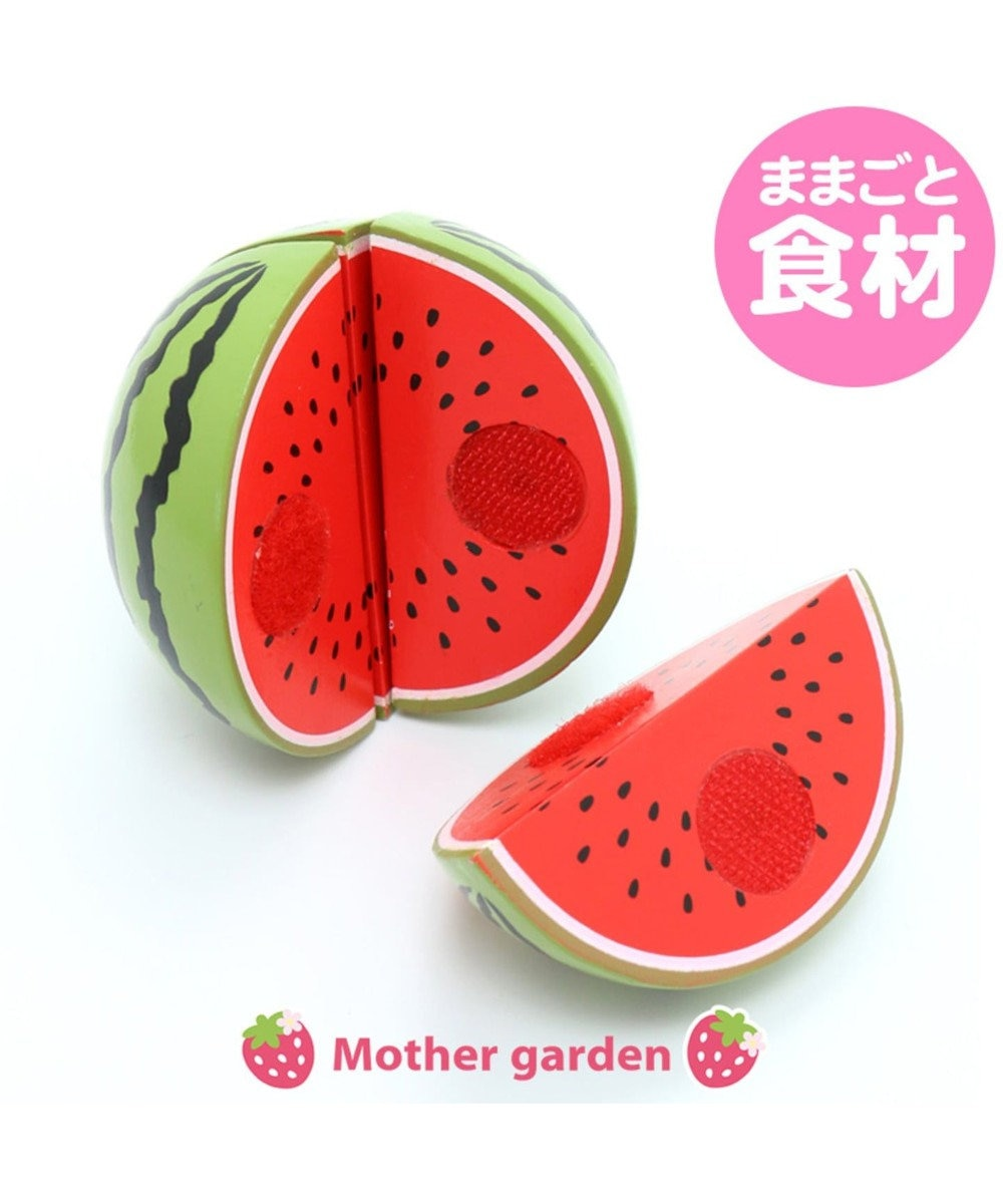 Mother garden マザーガーデン 木のおままごと スイカ 食材 0