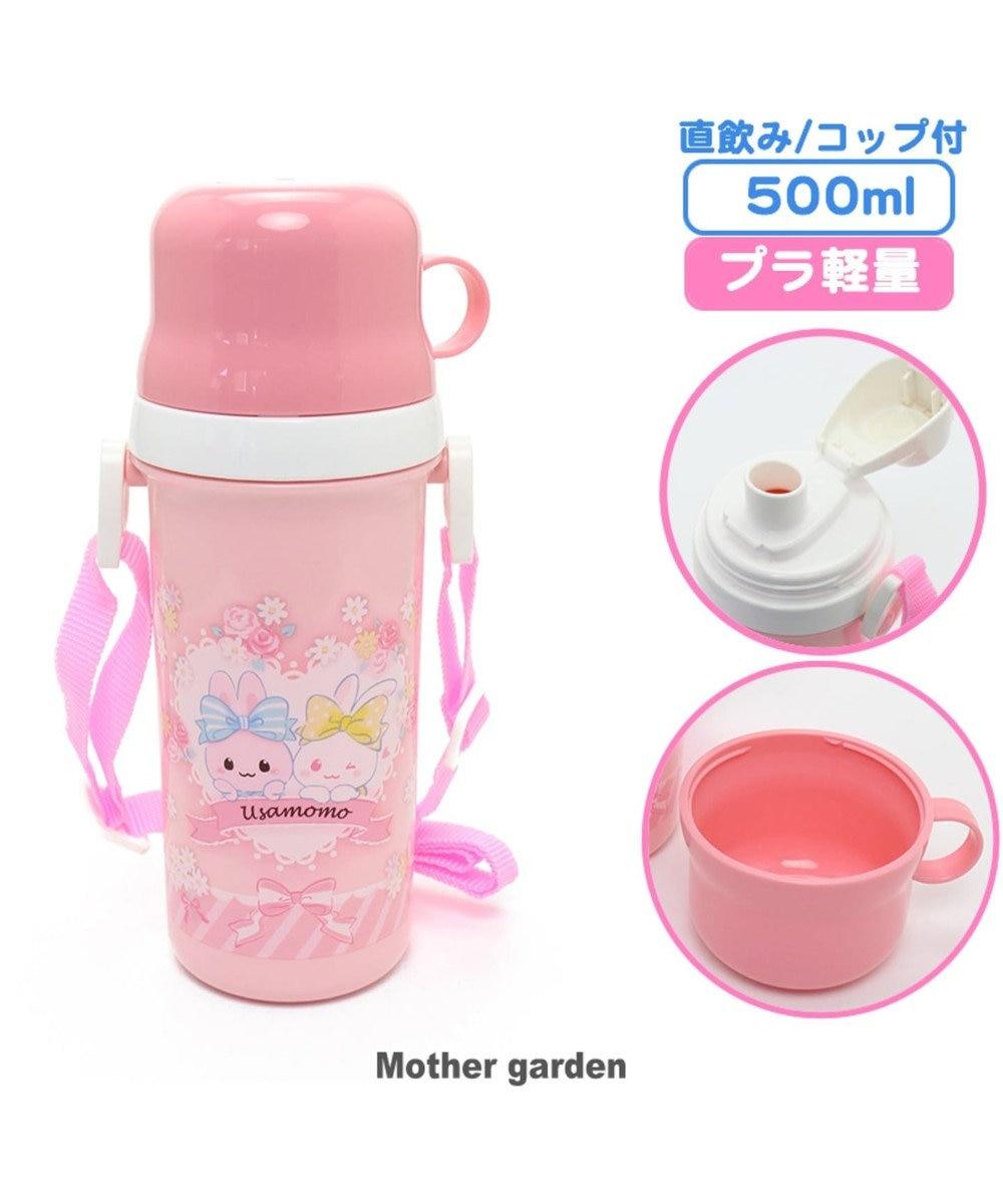 Mother garden うさもも コップ付きプラ水筒 お花レース柄 子供用 キッズ ピンク(淡)
