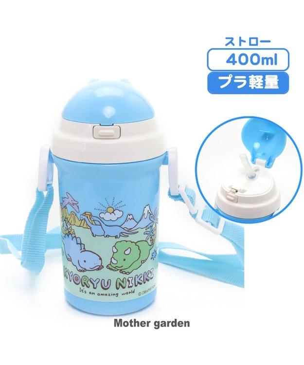 Mother garden マザーガーデン きょうりゅう日記 ストロー付きプラボトル 水筒400ml