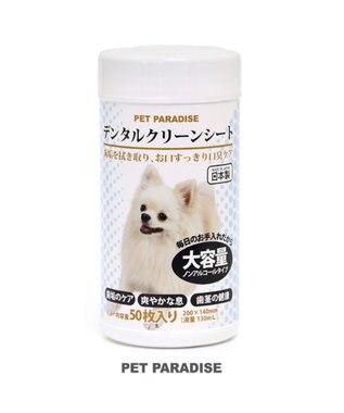 PET PARADISE ペットパラダイスケア用品 デンタルクリーンシート 0