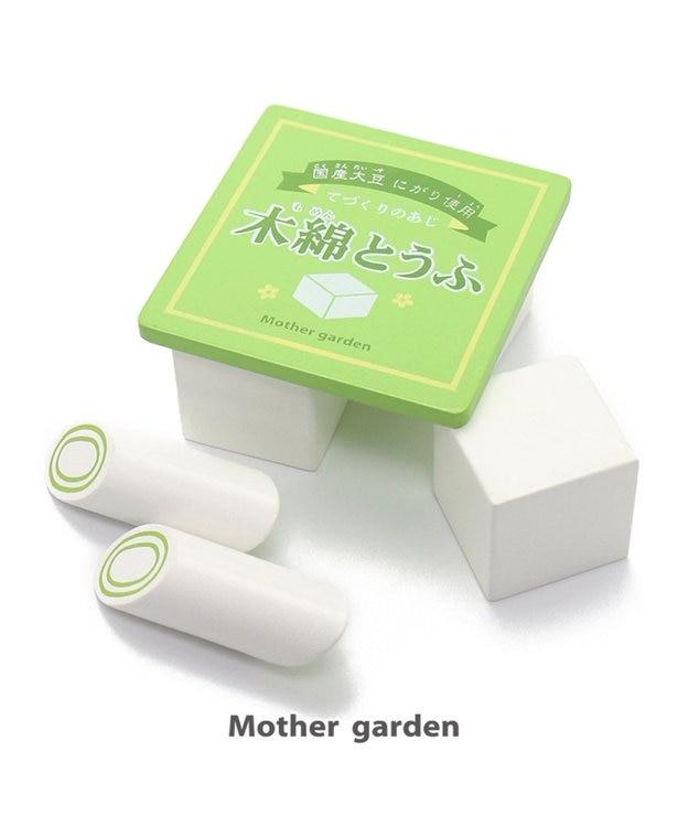 Mother garden マザーガーデン 木のおままごと 豆腐料理セット