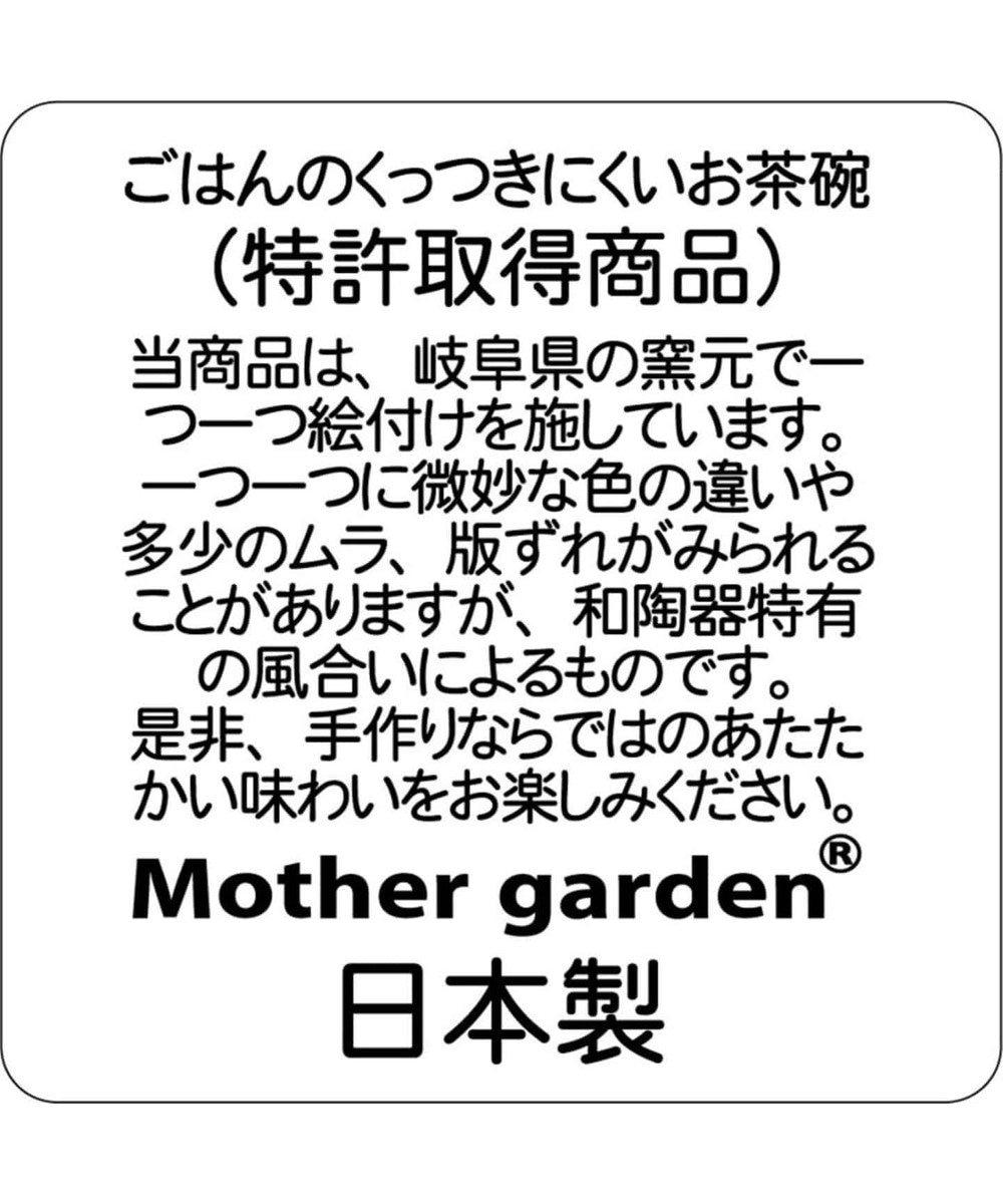 Mother garden しろたん くっつきにくい茶碗 ぼくにもひとくち・お米顔柄  0