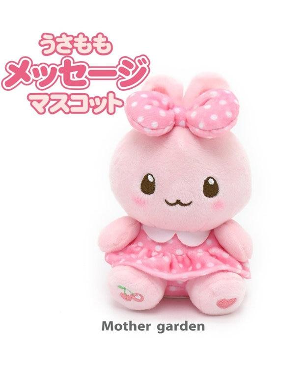 Mother garden うさももメッセージマスコット 0
