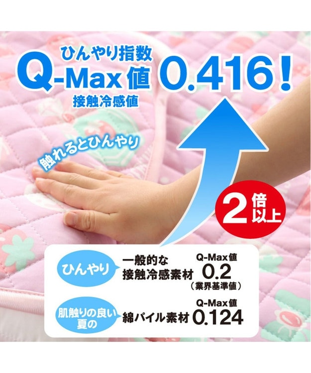 Mother garden マザーガーデン クール 接触冷感 敷きパッドM