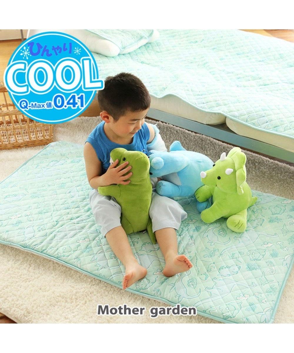 Mother garden きょうりゅう日記 クール 接触冷感 ごろ寝マット 黄緑