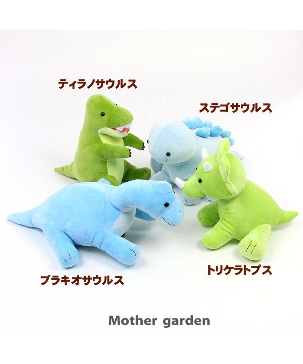 Mother garden きょうりゅう日記 ぬいぐるみ 恐竜 きょうりゅう ブラキオザウルス