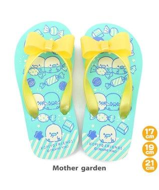 Mother garden こぴよフレンズ ビーチサンダル キッズサイズ 水泳 プール 青緑