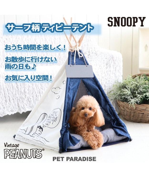PET PARADISE スヌーピー ペットハウス サーフ柄 ティピー テント 紺(ネイビー・インディゴ)