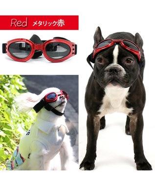 PET PARADISE ペットパラダイス ペット用ゴーグル メタリック(赤) 赤