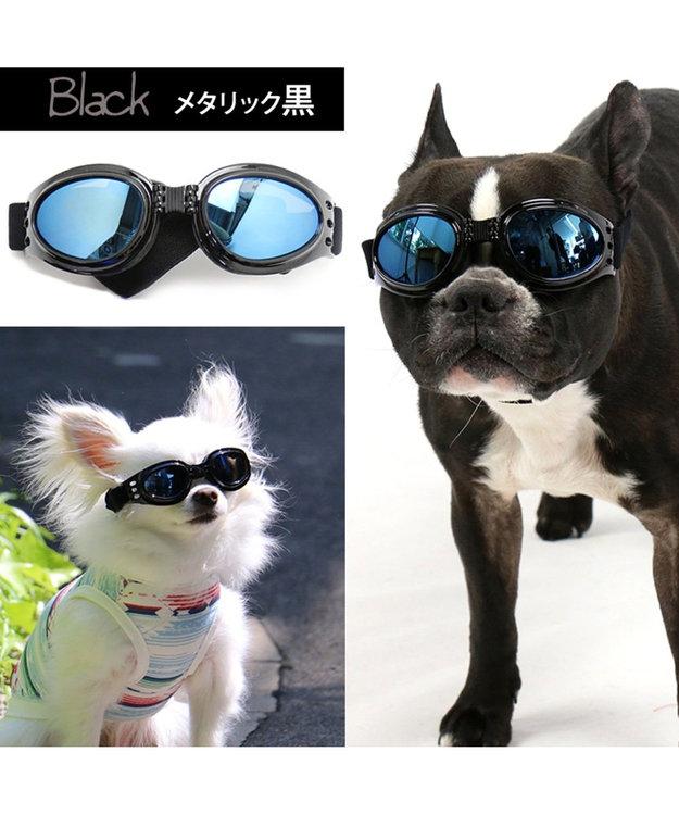 PET PARADISE ペットパラダイス ペット用ゴーグル メタリック(黒)