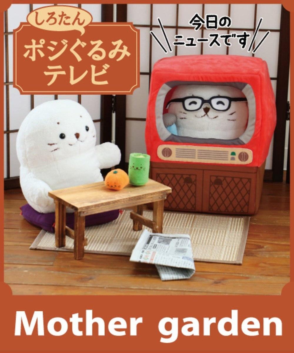 Mother garden しろたん ポジぐるみ用 テレビセット 単品 0