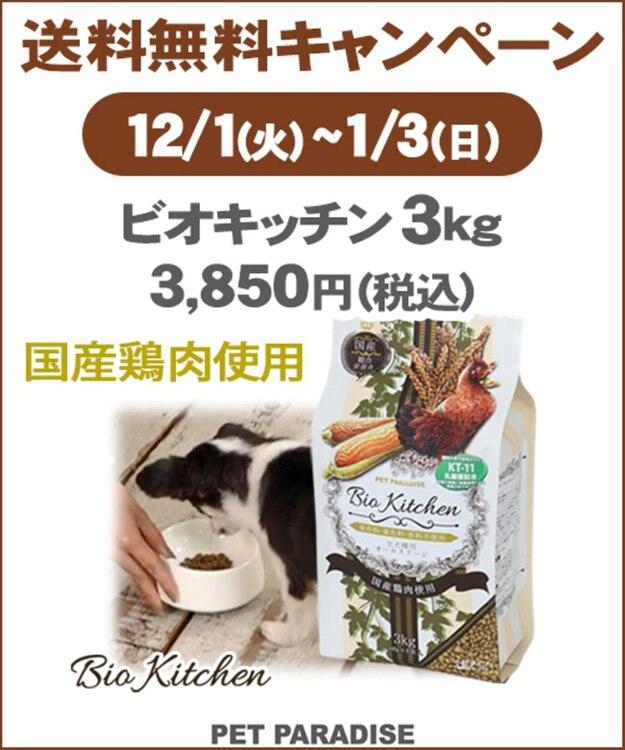 PET PARADISE 《キャンペーン時》ドライフード ビオキッチン1kg×3個