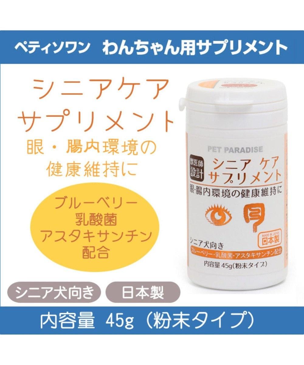 PET PARADISE ペティソワン ペットケア用品 シニアケアサプリメント 黄