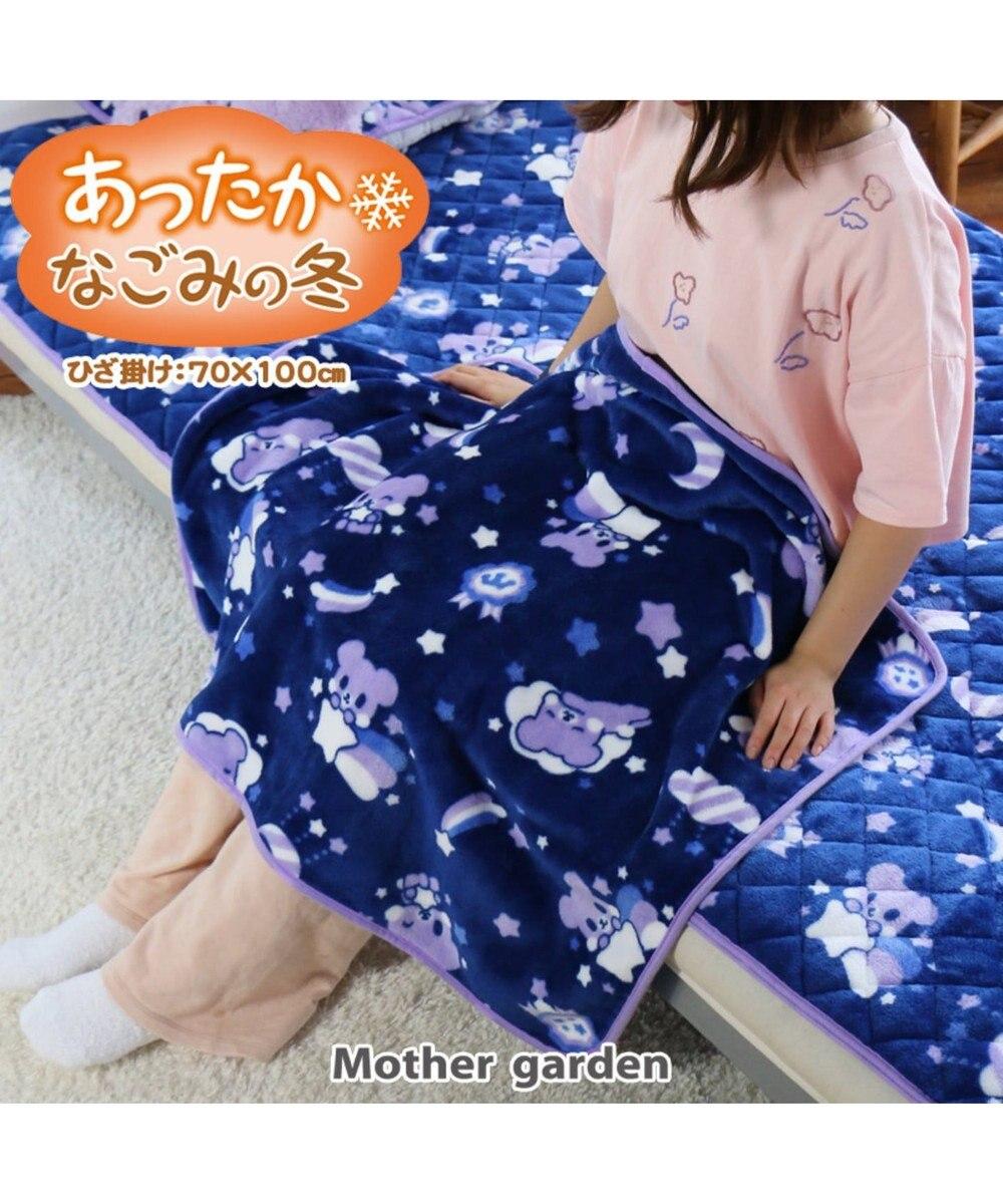 Mother garden くまのロゼットひざ掛け ひざかけ  おやすみ柄 紫