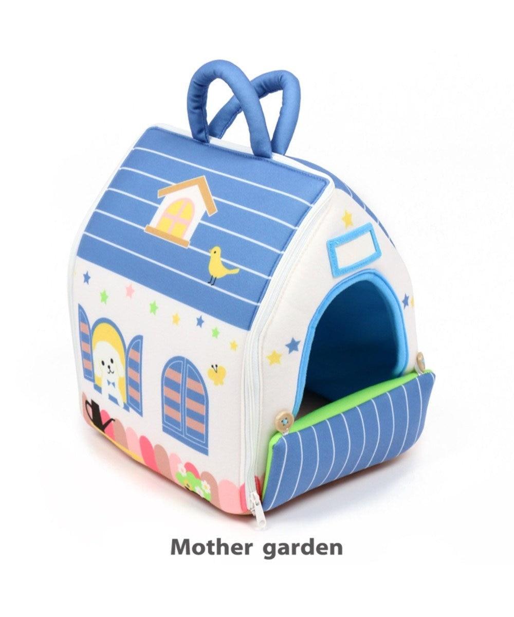 Mother garden いっしょにおさんぽ わんちゃん用 ハウス・青 青