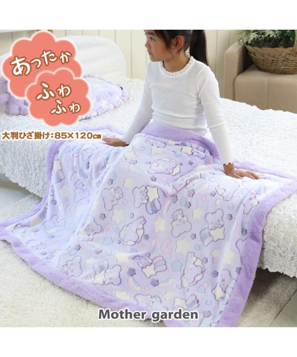 Mother garden くまのロゼット 星柄ふわ大判ひざかけ 85cm×120cm 紫