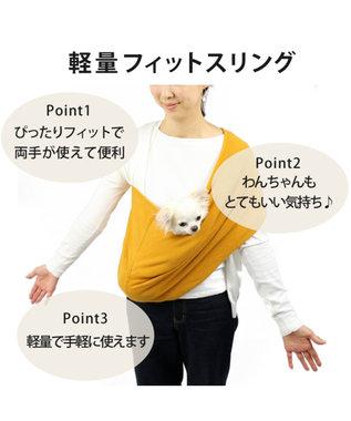 PET PARADISE ペットパラダイス ペットフィットスリングM-5K 黄色〔小型犬〕 黄