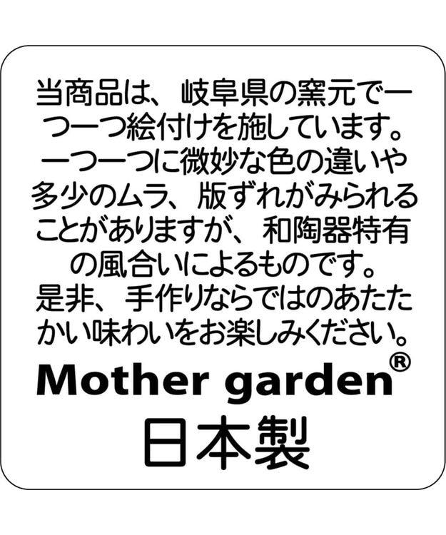 Mother garden しろたん 花札柄大皿 和食器