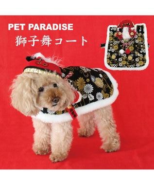 PET PARADISE ペットパラダイス 獅子舞コート〔小型犬〕 お正月 年賀状 黒