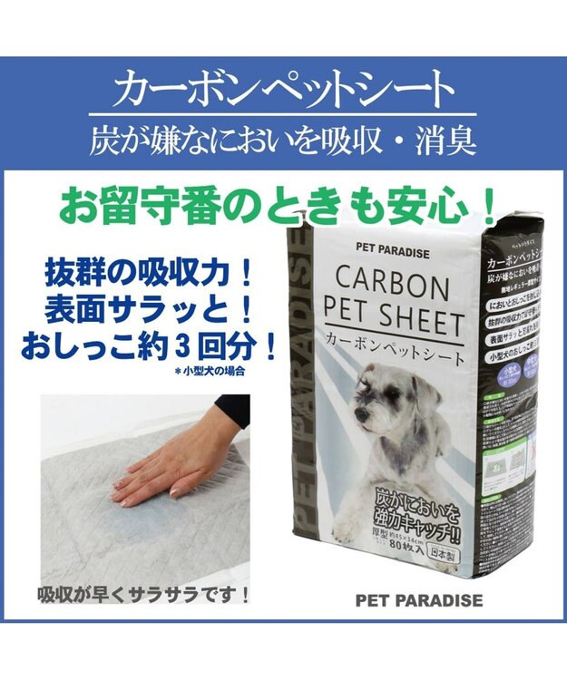 PET PARADISE ペットパラダイス ケア用品 カーボン  ペットシート 厚型 消臭