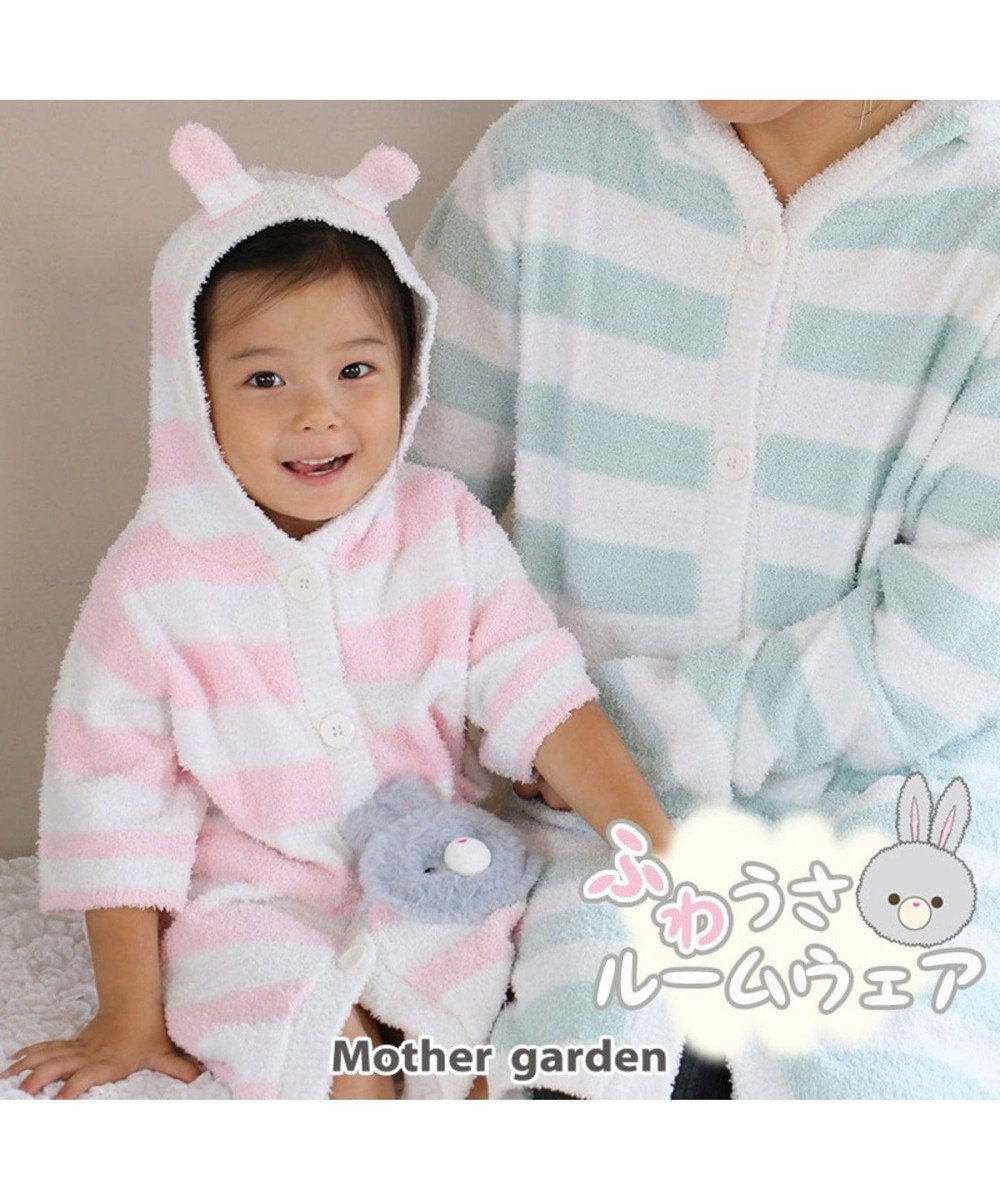 Mother garden マザーガーデン ふわうさ キッズガウン うさぎ ピンク(淡)