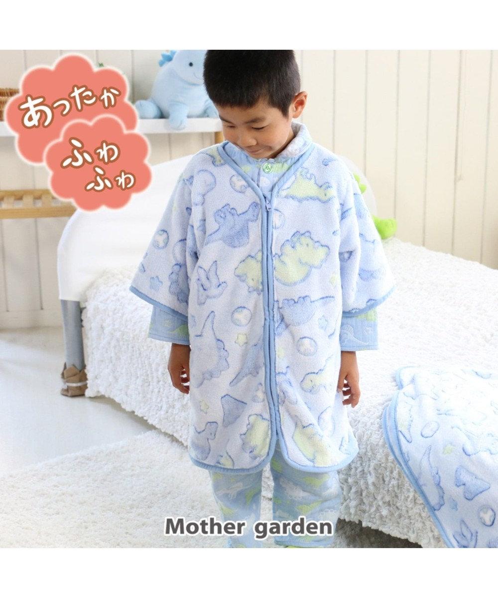 Mother garden きょうりゅう日記もこふわ キッズガウン S/Mサイズ 着る毛布 水色