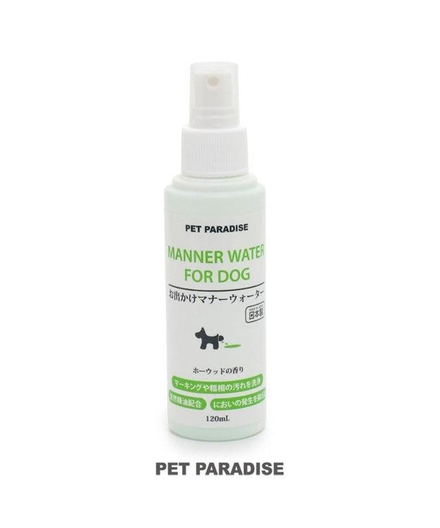PET PARADISE ペットパラダイス ペットケア お出かけ マナーウォーター 120ml 消臭スプレ 水色