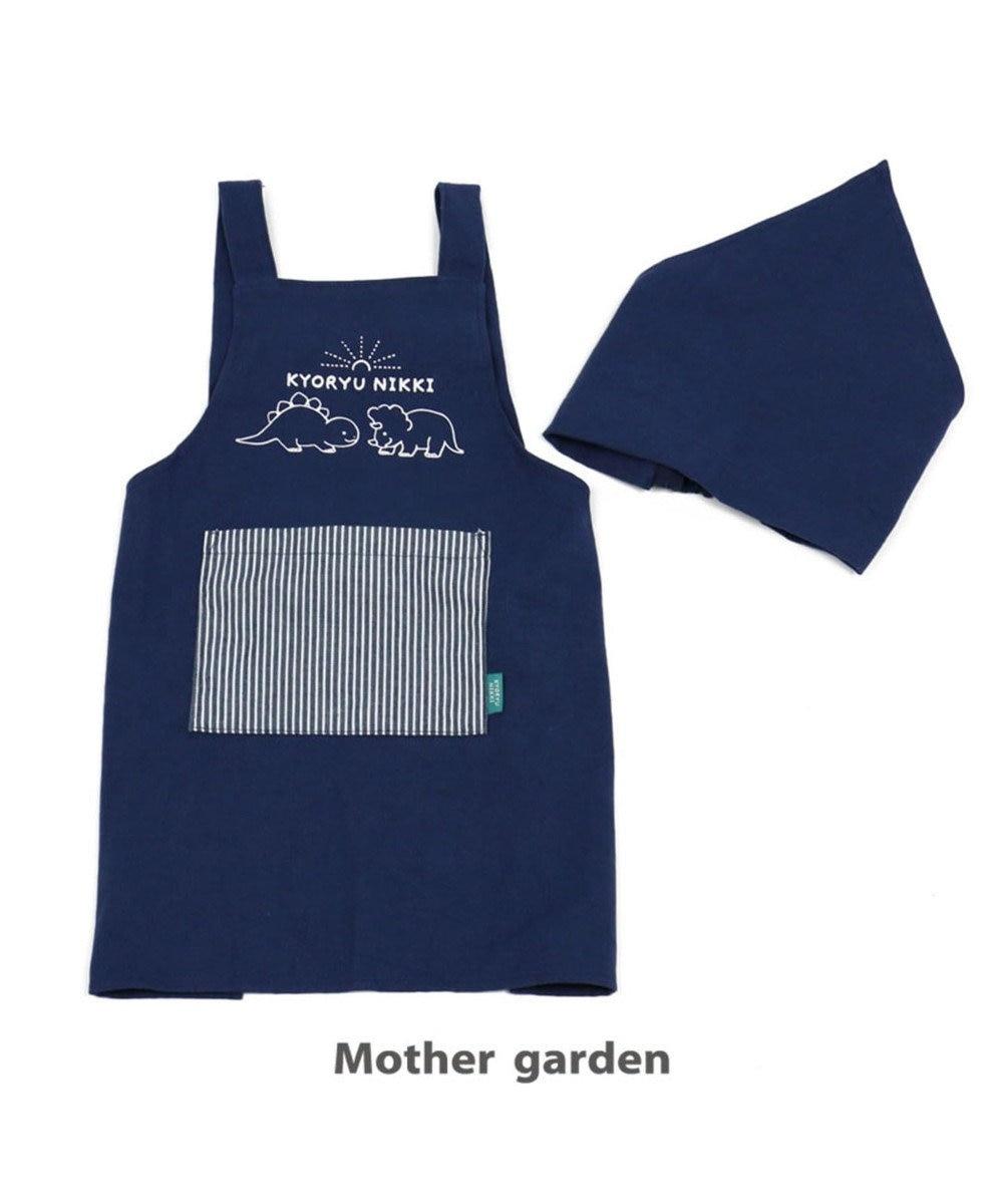 Mother garden きょうりゅう日記 キッズエプロン&三角巾 110cm/130cm 0