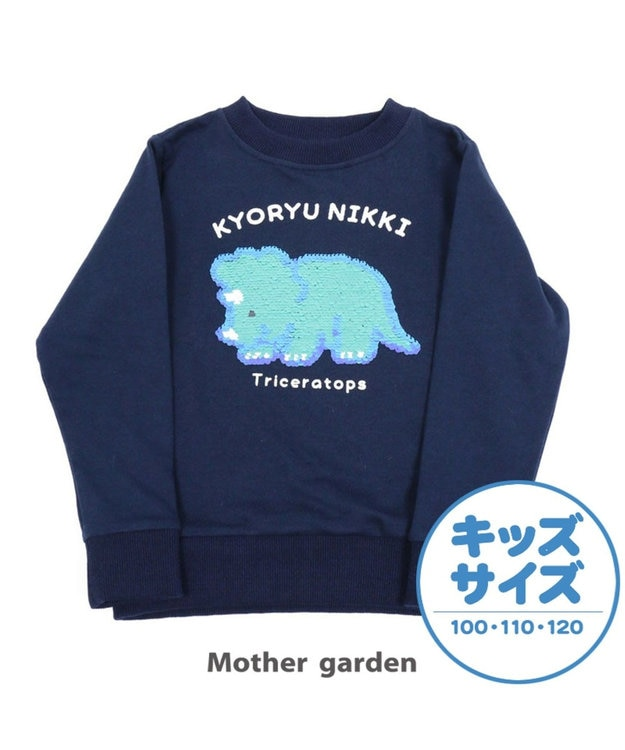 Mother garden きょうりゅう日記 リバーシブルスパンコール トレーナー 100/110/120/セン