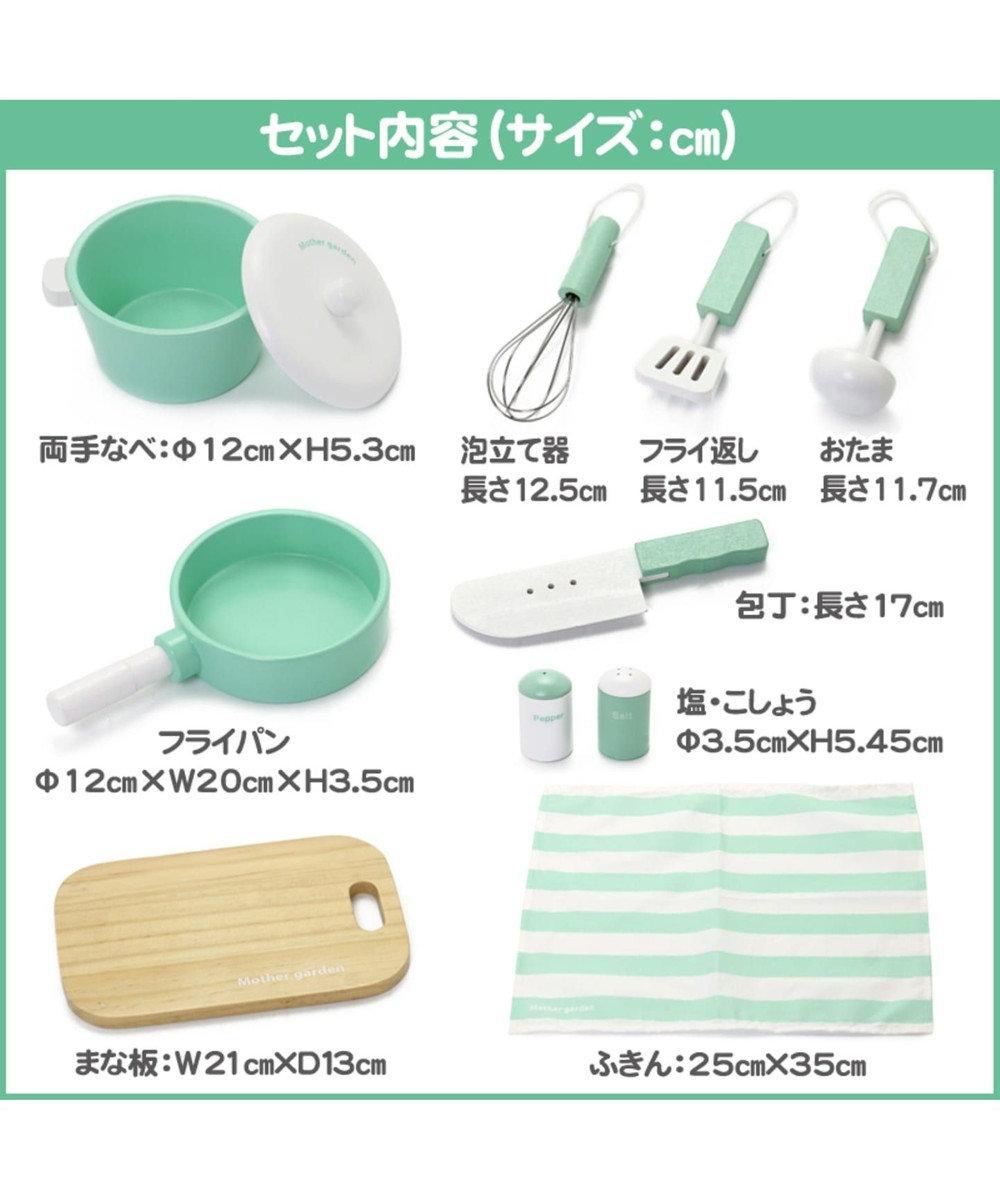 Mother garden マザーガーデン 木製ままごと キッチンツール 10点セットミント 青緑