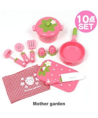 Mother garden マザーガーデン オープンカフェキッチンデビューマザーガーデン 木製 ままごと キッチン ネット限定 オープンカフェキッチン & 調理器具セット《粒々いちご》 おままごと 対面 キッチン 組み立て おもちゃ 女の子 お誕生日プレゼント 子供の日 ピンク(淡)