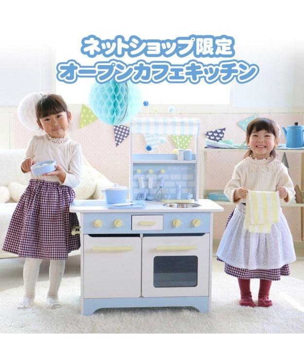 Mother garden マザーガーデン 木製 ままごと キッチン オープンカフェキッチン 単品 《スカイブルー》 おままごと 対面 キッチン 組み立て お誕生日プレゼント 玩具 子供の日