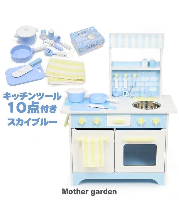 Mother garden マザーガーデン オープンカフェキッチン ツールセット ブルー 0