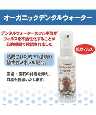 PET PARADISE ペットパラダイス デンタルウォーター (犬・猫用)お口ケア 口腔ケア 0