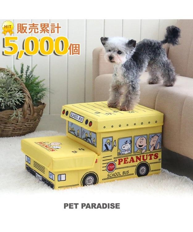 PET PARADISE スヌーピー 収納 ステップ  バス型 618-59357