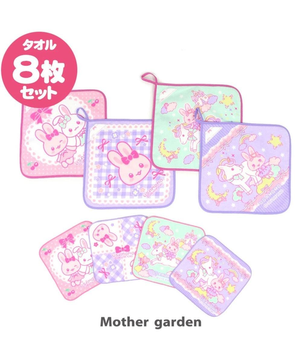 Mother garden うさもも ループ付きハンドタオル・ミニタオル 8枚セット 紫
