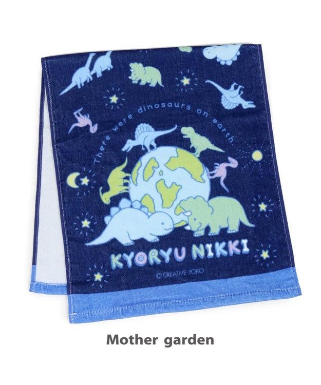 Mother garden きょうりゅう日記 フェイスタオル 《地球柄》 キッズタオル