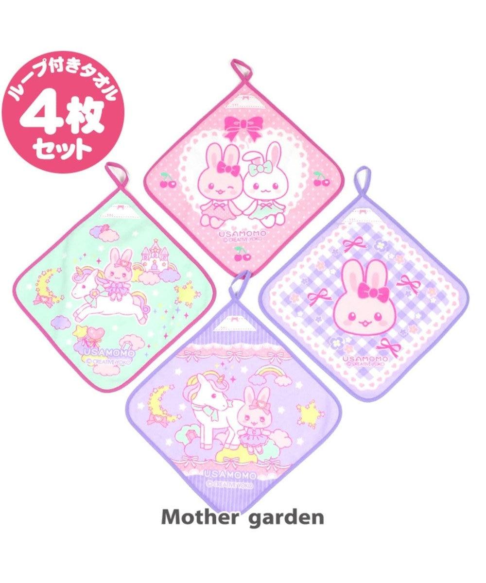 Mother garden うさもも ループ付きハンドタオル 4枚セット ミニタオル ピンク(淡)