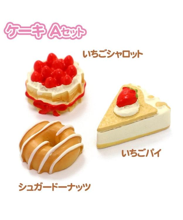 Mother garden マザーガーデン ケーキ屋さん ハンドメイドキッド 単品 ケーキ3点 Aセット