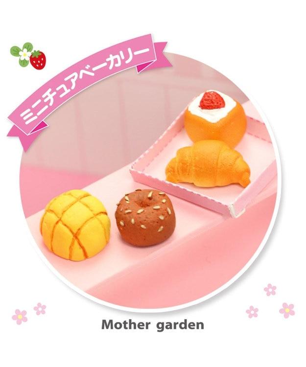 Mother garden マザーガーデン パン屋さん ハンドメイドキッド 単品 パン4点Aセット