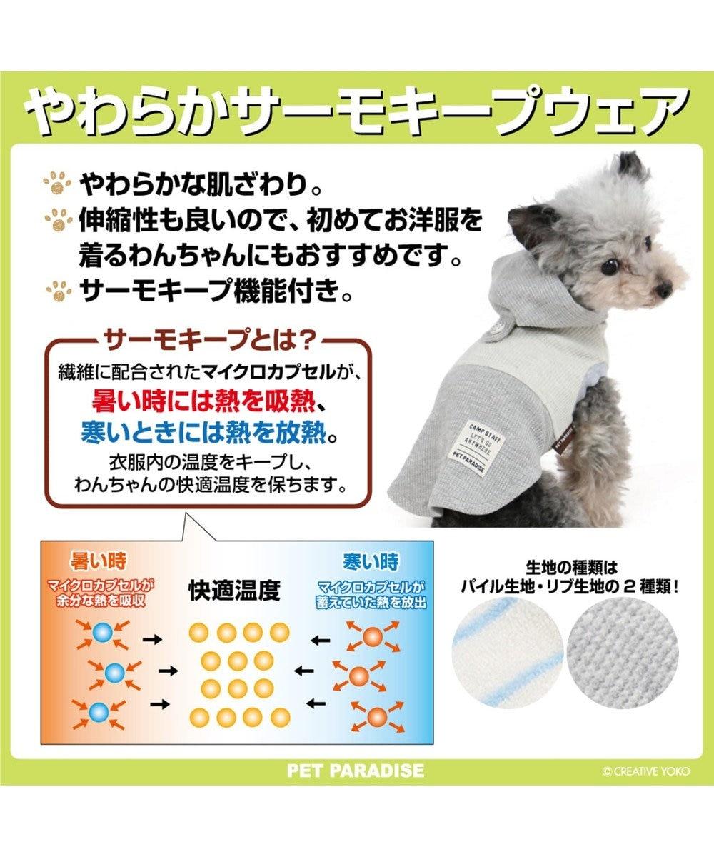 PET PARADISE スヌーピー デイリー サーモキープ タンク〔小型犬〕 グレー