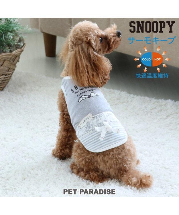 PET PARADISE スヌーピー デイリー サーモキープ タンク〔小型犬〕