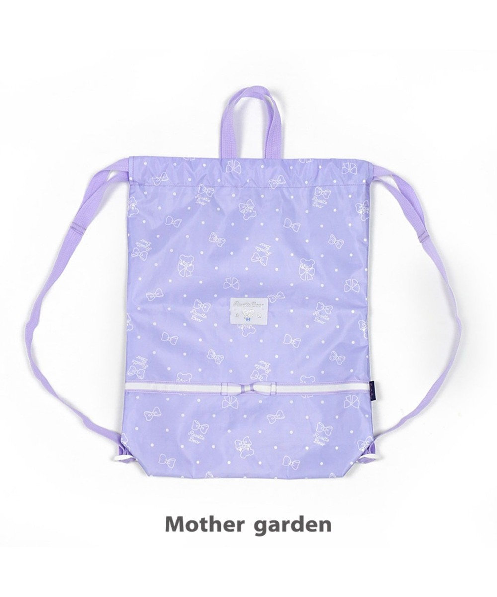 Mother garden くまのロゼット お着替え 巾着 バック 《リボン柄》 サブバッグ 紫