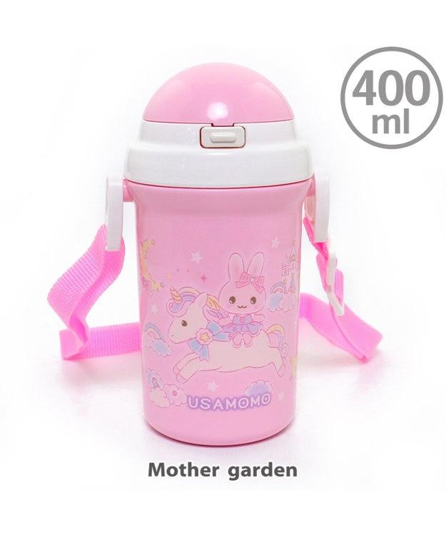 Mother garden うさもも ストローボトル 水筒 《ユニコーン柄》 400ml 子供用水筒